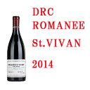 DRC ロマネ サンヴィヴァン 2014 750ml 正規品 Romanee St-Vivant Domaine de la Romanee Conti
