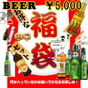 ビールの福袋 グッズも入って嬉しい5000円 6000円〜8...