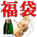 シャンパーニュが入ってます【送料無料】 必ずシャンパンが入ったスパークリングワイン福袋 欲しいシャンパンのリクエスト募集中