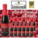 リンデマンス クリーク 250ml瓶 12本セット ベルギー ランビックビール 【フルーツビール】