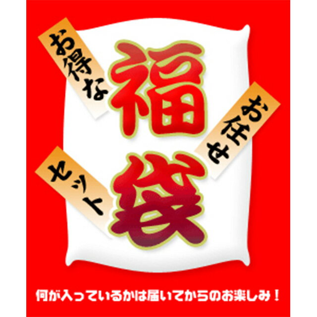 [訳有り処分品]必ず魔王720・赤霧島900mlが入った6本セット 福袋(送料無料)