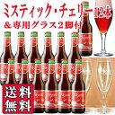 【送料無料】 ミスティックチェリー 12本&グラス2脚セット Mystic 【ベルギービール フルーツビール】