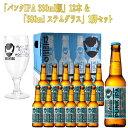 (2020年五月末まで限定値下げ)ブリュードッグパンクIPA330ml瓶×12&ステムグラス1脚セットクラフトビール BREWDOGPUNK