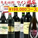 ワイン福袋 2016年・年末19万8千円コース ビョーク&カニンガム ドンペリロゼ入り 【送料無料】