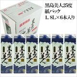 【お買い得】黒島美人 パック 25度 1.8L×6本
