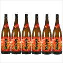 萬世酒造 芋焼酎 赤摩露 25度 1.8L×6本セット 【ケース買い】