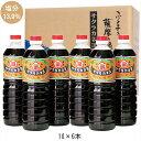 サクラカネヨ 濃口醤油 甘露 1000ml × 6本[吉村醸造/鹿児島]【ケース買い】