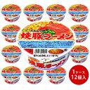 【ケース買い】送料無料 サンポー食品サンポー 焼豚ラーメン 94g 1ケース  12個入