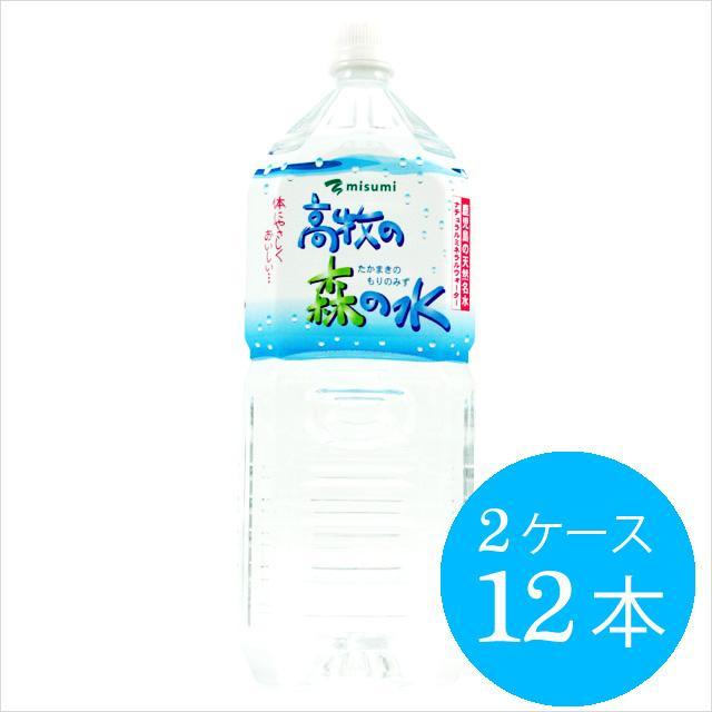 [送料無料/同梱不可]高牧の森の水2L x 12本 2ケース