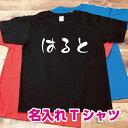 オリジナルTシャツ【メッセージ入れ】【名入れ 名前 入れ オーダー オーダーメイド オリジナル 作成】