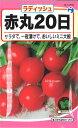 【代引不可】【5袋まで送料80円】 □ラディッシュ赤丸20日 コメット