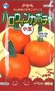 【代引不可】【5袋まで送料80円】 □ハロウィンカボチャ小玉