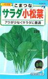 □コマツナサラダ小松菜