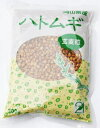 岡山県産 ハトムギ(300g)玄麦粒(渋皮付き)「はと麦、はとむぎ」