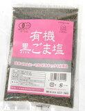 有機黒ごま塩(50g)(胡麻塩)