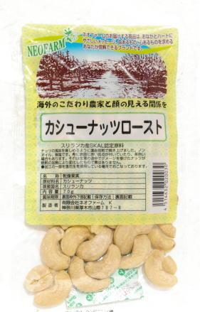 ネオファーム カシューナッツ(ロースト)70gの商品画像