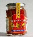 岡山県産 奥津温泉 てっちりこ発酵とうがらし味噌 辛美人(からみピリ辛)160g