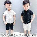 即納 送料無料 ワイシャツ 子供発表会入学式 男の子服 キッズ ジュニア 入学式 誕生日