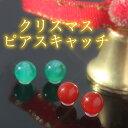【あす楽対応】ピアスキャッチ・クリスマスキャッチ