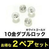 【あす楽対応】【】10金 ホワイトゴールド・ダブルロックキャッチ 2ペアセット安心のダブルロックピアスキャッチ! 10K K10 ピアス キャッチャー【レビューを書いて】