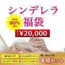 【シンデレラ福袋20000円均一品】【あす楽対応】2018年...