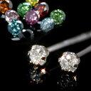 SIクラス13色ファンシーカラーダイヤモンド 10K ゴールドピアス レディース・エリシュラン 超レ...