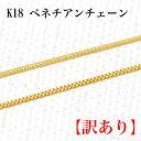 【訳あり超破格】【あす楽対応】K18ベネチアンチェーン ネックレス レディース ペンダント・テネック 18K 18金 ピンクゴールド イエローゴールド ホワイトゴールド 宝石