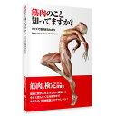 筋肉検定 公式 問題集 「「筋肉のこと知ってますか?」?クイズで筋肉まるわかり」 書籍 雑学 ネタ帳