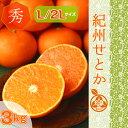 ◆紀州 せとか【ご贈答用】【送料無料】◆ 最上級の食味【秀品...