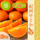 ◆紀州 せとか【ご家庭用】【送料無料】◆ 最上級の食味【優品...