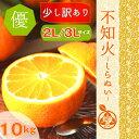 ◆越冬完熟 不知火-しらぬい-【ご家庭用】◆ 【優品 2L/...