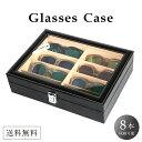 楽天MURAメガネケース 収納ケース 8本 サングラス収納ケース 眼鏡ケース めがね スムース調 収納 サングラス ケース 収納 眼鏡 ケース 眼鏡ボックス グラスケース ボックス ディスプレイ 展示 おしゃれ 収納 8本入れ PU レザー バーゲン