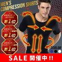 【SALE!】 加圧インナー 加圧シャツ タンクトップ シャツ メンズ 黒 姿勢矯正 加圧Tシャツ