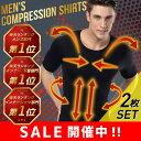 【2枚セット】加圧インナー 加圧シャツ タンクトップ シャツ メンズ 黒 姿勢矯正 加圧