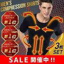 【3枚セット】加圧インナー 加圧シャツ タンクトップ シャツ メンズ 黒 姿勢矯正 加圧