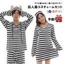 【あす楽】囚人服 コスプレ 衣装 ハロウィン イベント 囚人...