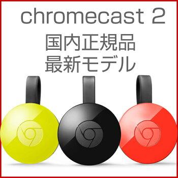 クロームキャスト新型GoogleChromecast2Chromecast2015HDMIStreamingMediaPlayer第2世代グーグルクロームキャスト2HDMIストリーミングMediaPlayer国内正規品Chromecast