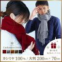 SALE【カシミヤ 100% ストール 大判】200cmx7...