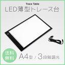 3段階調節 LEDトレース台 薄型 A4 軽い USB電源 ライトテーブル 写経 漫画 イラスト ペ