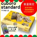 【即納】キュボロ スタンダード cuboro standard キュボロ クボロ スタンダード 送料無料 知育玩具 積み木 並行輸入品