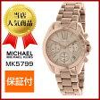 マイケルコース 時計 MICHAEL KORS MKORS BRADSHAW MK5799 レディース腕時計 正規輸入品 ピンクゴールド ピンクローズゴールド ローズゴールド 保証付き