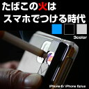 iPhone6s iPhone6 iPhoneSE ケースがライターに!iQOS アイコス 愛用者にタバコに火をつける!iphone6 plusケース カバー ライター 電熱線 充電式 スマホケース アイフォン 6 スマートフォンアクセサリー