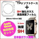 Apple Watch �ե�����TPU���եȥ������Τ������åȡ�ɽ�̹���9H�������ɻ߽����38mm/42mm���վ��ݸ�ե����.Ķ�ѵ� Ķ���� ��Ʃ��Ψ�վ��ݸ�ե���� For ���С� ���åץ륦���å���i watch