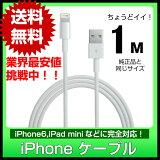 iPhone �����֥� 1m ���ť����֥� USB�����֥� ǧ�� iPhone6 iPhone6s SE iPad mini �����ե���