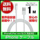 iPhone ケーブル 1m 充電ケーブル USBケーブル 認証 iPhone6 iPhone6s SE iPad mini アイフォン