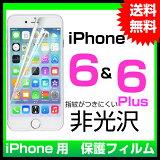 iPhone6 iPhone6 plus 保護フィルム 液晶保護シート アンチグレア 非光沢 防指紋 送料無料