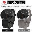 モトローラ(MOTOROLA) Moto 360 Watch スマートウォッチ Android Wear ウェアラブル機器 ブラックレザー ストーングレー 1年保証付