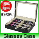 メガネケース 収納ケース 8本 サングラス収納ケース 眼鏡ケース めがね スムース調 収納 サングラス ケース 収納 眼鏡 ケース 眼鏡ボックス グラスケース ...