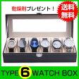 腕時計 収納ケース 6本 送料無料 時計 スムース調 収納 腕時計ケース ケース 収納 ウォッチボックス ケース 腕時計ボックス ウォッチケース ボックス ディスプレイ 展示 おしゃれ ウォッチ収納 6本入れ レザー