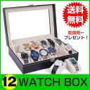 腕時計 収納ケース 12本 送料無料 時計 スムース調 収納 腕時計ケース ケース 収納 ウォッチボックス ケース 腕時計ボックス ウォッチケース ボックス デ...